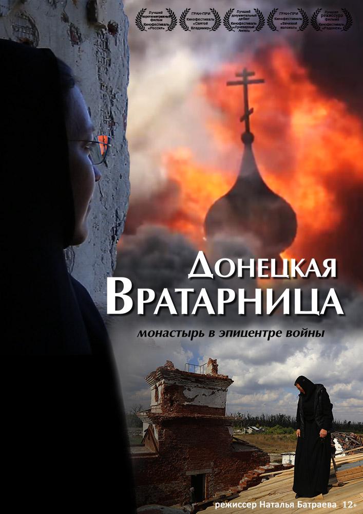 Плакат к фильму «Донецкая Вратарница»