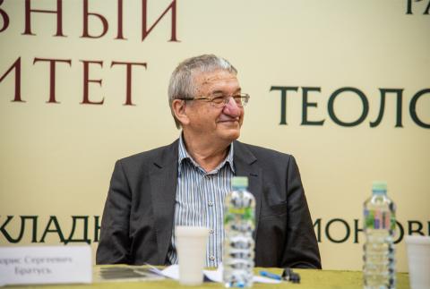 Братусь Борис Сергеевич