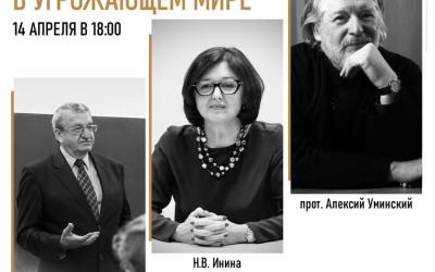 46-й психологический онлайн-семинарий имени Протоиерея Зеньковского